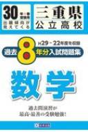 三重県公立高校過去8年分入試問題集数学 30年春受験用