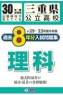 三重県公立高校過去8年分入試問題集理科 30年春受験用