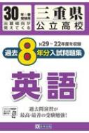 三重県公立高校過去8年分入試問題集英語 30年春受験用