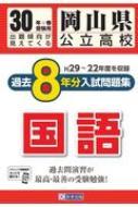 岡山県公立高校過去8年分入試問題集国語 30年春受験用