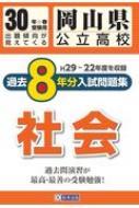 岡山県公立高校過去8年分入試問題集社会 30年春受験用