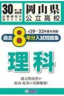 岡山県公立高校過去8年分入試問題集理科 30年春受験用