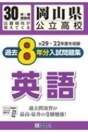 岡山県公立高校過去8年分入試問題集英語 30年春受験用