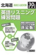北海道高校入試対策英語リスニング練習問題 30年春受験用