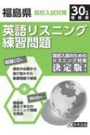 福島県高校入試対策英語リスニング練習問題 30年春受験用