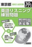 東京都高校入試対策英語リスニング練習問題 30年春受験用
