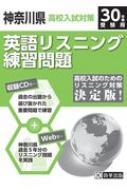 神奈川県高校入試対策英語リスニング練習問題 30年春受験用