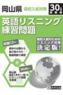 岡山県高校入試対策英語リスニング練習問題 30年春受験用