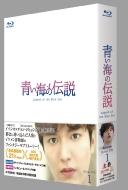 青い海の伝説<韓国放送版> Blu-ray BOX1