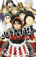 火ノ丸相撲 四十八手 弐 JUMP j BOOKS