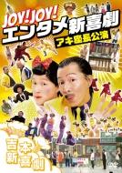 Joy! Joy! エンタメ新喜劇〜吉本新喜劇アキ座長公演〜