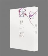 昼顔 Blu-ray豪華版