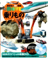 のりもの 講談社の動く図鑑MOVE
