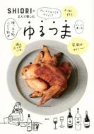 SHIORIの2人で楽しむゆるつま 講談社のお料理BOOK