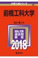 前橋工科大学 2018 大学入試シリーズ
