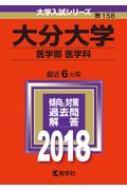 大分大学(医学部 医学科)2018 大学入試シリーズ