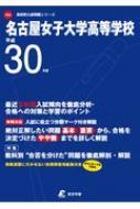 名古屋女子大学高等学校 平成30年度 高校別入試問題集シリーズ
