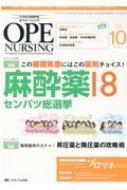 オペナーシング 手術看護の総合専門誌 Vol.32-10