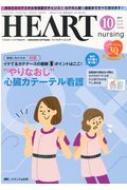 ハートナーシング ベストなハートケアをめざす心臓疾患領域の専門看護誌 30-10