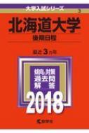 北海道大学(後期日程)2018 大学入試シリーズ