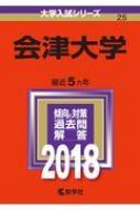 会津大学 2018 大学入試シリーズ