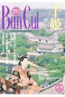Ban Cul 播磨が見える No.105(2017秋号)