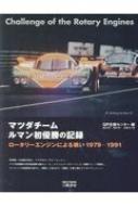 マツダチーム ルマン初優勝の記録 ロータリーエンジンによる戦い1979‐1991