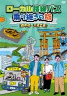 ローカル路線バス乗り継ぎの旅 ≪錦帯橋〜天橋立編≫