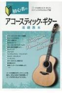 初心者のアコースティック・ギター基礎教本