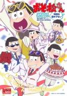 おそ松さん 公式コミックアンソロジー 明日も寝かさない IDコミックス/DNAメディアコミックス