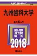 九州歯科大学 2018 大学入試シリーズ