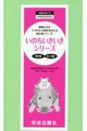 いのちいきいきシリーズ第2期(全10巻セット)