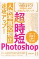「人物写真の補正」速攻アップ! 超時短Photoshop
