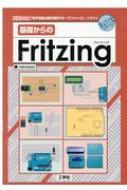 基礎からのFritzing 「電子回路」設計用の「オープンソース・ソフト」 I/O BOOKS