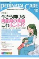 ペリネイタルケア 2017 10 Vol.36