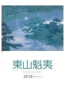 東山魁夷アートカレンダー 大判 2018年