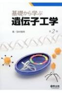 基礎から学ぶ遺伝子工学第2版