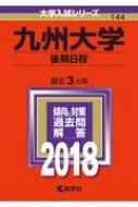 九州大学(後期日程)2018 大学入試シリーズ