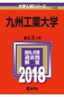 九州工業大学 2018 大学入試シリーズ