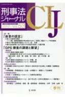 刑事法ジャーナル 第53号(2017年)