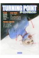 TURNING POINT マンガ / バンド・デシネ / アメリカン・コミックス作品