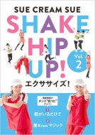 SHAKE HIP UP!エクササイズ! Vol.2 【完全生産限定盤】
