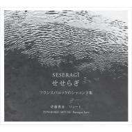 『せせらぎ〜フランスバロックのシャコンヌ集』 佐藤豊彦