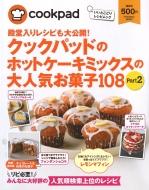 殿堂入りレシピも大公開!クックパッドのホットケーキミックスの大人気お菓子108 Part2 扶桑社ムック