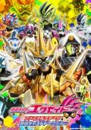 仮面ライダーエグゼイド ファイナルステージ&番組キャストトークショー【DVD】