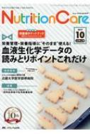 ニュートリションケア 患者を支える栄養の「知識」と「技術」を追究する Vol.10 No.10