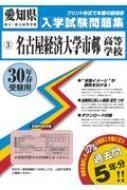 名古屋経済大学市邨高等学校 30年春受験用 入学試験問題集