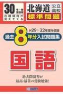 北海道公立高校過去8ヶ年分(H29-22年度収録)入試問題集(標準問題)国語 30年春受験用