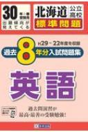 北海道公立高校過去8ヶ年分(H29-22年度収録)入試問題集(標準問題)英語 30年春受験用