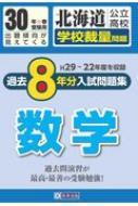 北海道公立高校過去8ヶ年分(H29-22年度収録)入試問題集(学校裁量問題)数学 30年春受験用